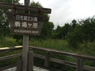 ツーリング写真 戦場ヶ原
