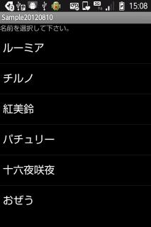 【Android】リストビュー(ListView)の使い方01
