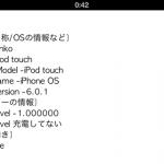 【iPhoneアプリ】UIDeviceクラスを利用した端末情報を取得する方法:サンプル1