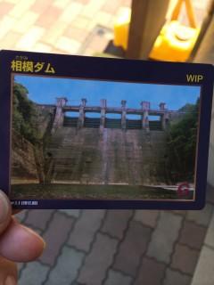 ツーリング写真 相模湖 相模ダム ダムカード