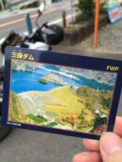 ツーリング写真 丹沢湖 三保ダム ダムカード