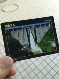 ツーリング写真 秩父さくら湖 浦山ダム ダムカード