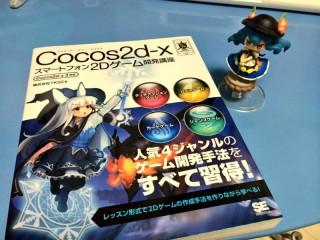 【Android・iPhone】cocos2d-x v3.0の環境構築をしてみたよ 参考書籍「Cocos2d-xスマートフォン2Dゲーム開発講座―Cocos2d-x 3対応」