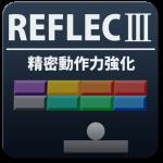 アクションゲーム「REFLECⅢ -精密動作力強化-」