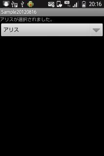 【Android】スピナー(Spinner)の使い方03