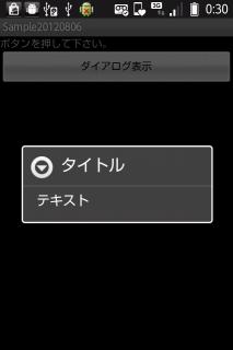 【Android】ダイアログ(AlertDialog)を表示する方法02