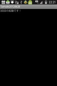 プリファレンス(Preference)使用サンプル02