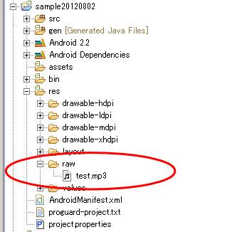 【Android】MediaPlayerクラスを使ってmp3形式の音楽ファイルを再生してみる01