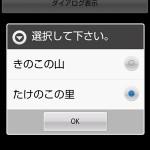 【Android】ダイアログ(AlertDialog)を表示する方法