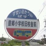 第8回紅楼夢イベントレポート・けいおん聖地巡礼/豊郷小学校旧校舎前