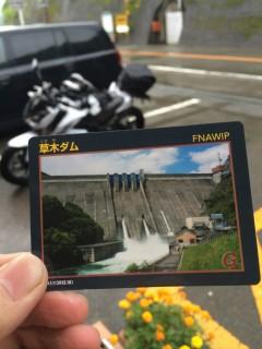 ツーリング写真 草木湖 草木ダム ダムカード