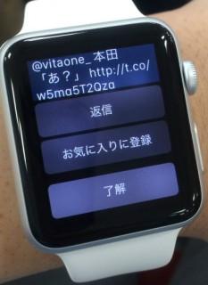 Apple Watchを購入したので一日使ってみた使用感、感想、レビューなどを_Twitter通知5