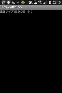 画面サイズ、ビューのサイズを取得する方法サンプル01