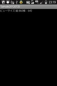 画面サイズ、ビューのサイズを取得する方法サンプル02