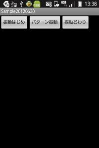 Vibratorクラスを使ってバイブレーションさせるサンプルプログラム