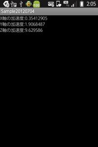 加速度センサーを取得するサンプルプログラム実行結果