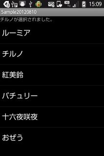 【Android】リストビュー(ListView)の使い方02
