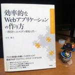 【書籍紹介】「効率的なWebアプリケーションの作り方 ~PHPによるモダン開発入門」 感想02
