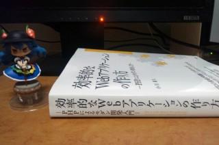 【書籍紹介】「効率的なWebアプリケーションの作り方 ~PHPによるモダン開発入門」 感想01