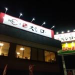 第8回紅楼夢イベントレポート・けいおん聖地巡礼/スシロー
