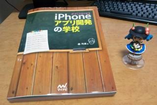 iPhoneアプリ開発はじめました:参考書籍 iPhoneアプリ開発の学校