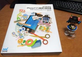 iPhoneアプリ開発はじめました:参考書籍 よくわかるiPhoneアプリ開発の教科書