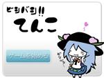 クリック連打ゲーム「びしばしてんこ」
