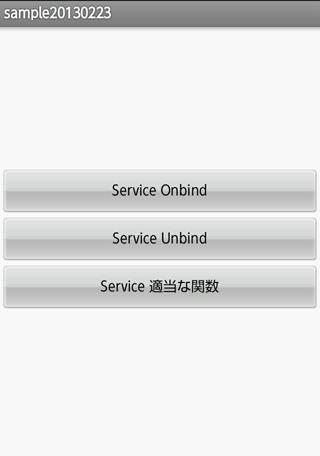 【Android】サービス(Service)を使ってバックグラウンド処理をする(2):サンプル実行結果
