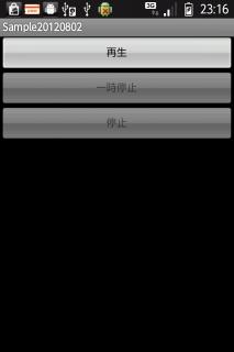 【Android】MediaPlayerクラスを使ってmp3形式の音楽ファイルを再生してみる02