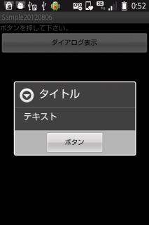 【Android】ダイアログ(AlertDialog)を表示する方法03