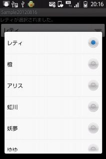 【Android】スピナー(Spinner)の使い方02