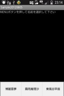 【Android】メニューを押した時のメニューボタン(OptionsMenu)を設定する01