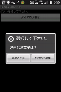 【Android】ダイアログ(AlertDialog)を表示する方法04