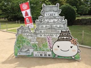ツーリング写真 .兵庫県 姫路城 ゆるキャラ しろまるひめ