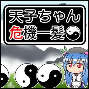 アプリ『天子ちゃん危機一髪』