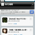 WebViewを使ってアプリ内でWebブラウザを利用してみるサンプルプログラム01