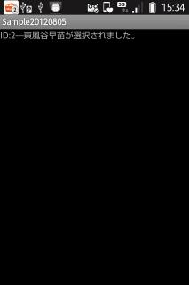 【Android】メニューを押した時のメニューボタン(OptionsMenu)を設定する02
