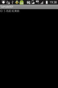 sample20120616実行結果